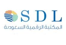 Photo of المكتبة الرقمية السعودية تطلق مبادرة الوصول الشامل المجاني مع الناشرين العالميين