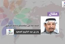 Photo of الحمد لله على سلامتكم يا خادم الحرمين