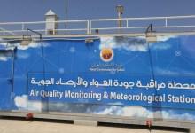Photo of إنبعاث بعض الراوئح من مصدر خارج مدينة الجبيل الصناعية