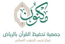 Photo of (1173) متدربة سعودية تخرجن في برنامج إدارة الحلقات القرآنية عن بعد