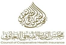 Photo of الضمان الصحي: حالة واحدة لإلغاء وثيقة التأمين على الزائر