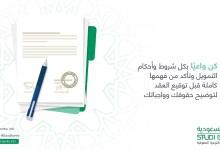 صورة «البنوك السعودية» تُوجِّه نصيحة للعملاء قبل توقيع العقود البنكية