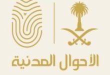 صورة وكالة الأحوال المدنية توفر وظائف شاغرة في عدد من مناطق ومحافظات المملكة