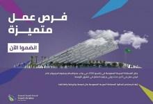 صورة جناح المملكة في إكسبو 2020 دبي يطلق بوابة التوظيف الإلكترونية