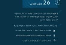 صورة انعقاد منتدى عالمي لتحديات الملكية الفكرية في المملكة على هامش عام الرئاسة السعودية لمجموعة العشرين