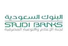 """صورة """"البنوك السعودية"""" توضح متى يمكن للعميل تحويل راتبه إلى حساب بنك آخر"""