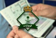 """صورة """"الجوازات"""" تدعو للالتزام بالاشتراطات الصحية وتعليمات الدخول للدول المراد السفر إليها"""
