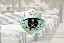 صورة المرور السعودي يعيد التنبيه: 5 أماكن يُمنَع الوقوف بها