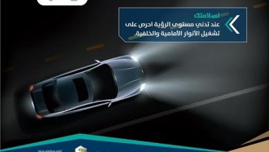 """صورة """"أمن الطرق"""" يوصي بإشعال الإضاءات الأمامية والخلفية للمركبة عند تدني مستوى الرؤية"""