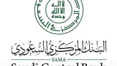 """صورة مجلس الوزراء :""""البنك المركزي السعودي"""" محل اسم """"مؤسسة النقد العربي السعودي"""""""
