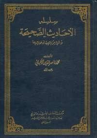 تحميل كتاب سلسلة الأحاديث الصحيحة الجزء الثالث ل الألباني Pdf مجانا مكتبة تحميل كتب Pdf