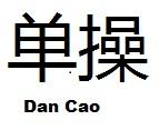 Dan Cao