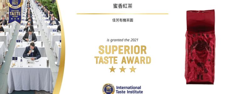 恭賀佳芳有機茶園,榮獲比利時-2021國際風味暨品質評鑑所 iTQi,三星頂級美味獎章!