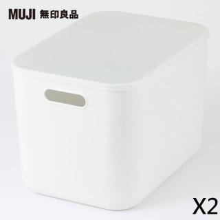 【MUJI無印良品】軟質聚乙烯收納盒/大+軟質聚乙烯收納盒用蓋(2入組)
