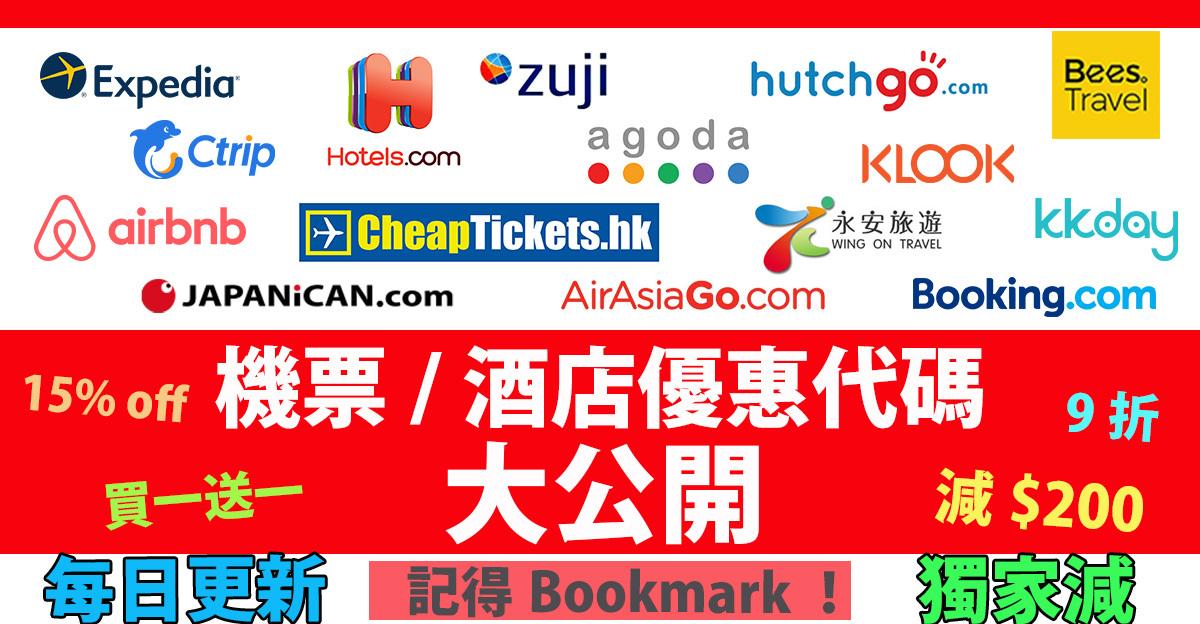 台灣精選好物推出網購、美食、旅遊、住宿、交通、信用卡等優惠折扣碼