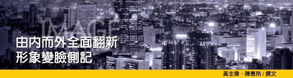 1217 TCOC形象專刊_OL-08