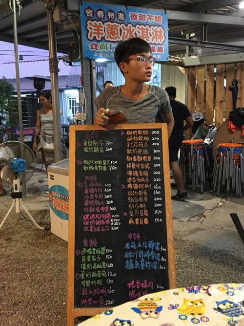 山下人家 hengchun restaurant kenting