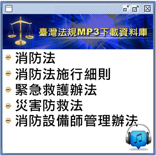 消防法、災害防救法、緊急救護辦法、消防設備師管理辦法MP3