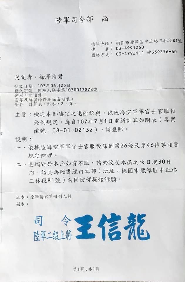 1070625 1070013878 Army Republic of China 1