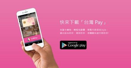 台灣Pay | 最新消息