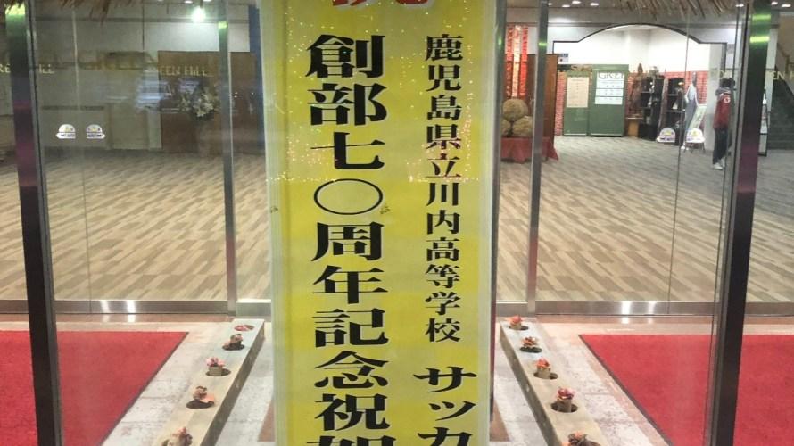 川内高校サッカー部 70周年記念祝賀会