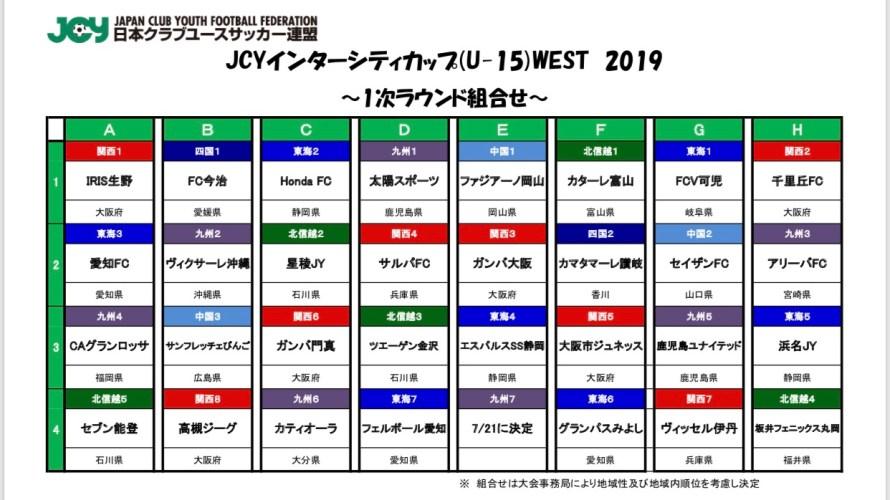 2019JCYインターシティカップ(U-15)WEST  組み合わせ