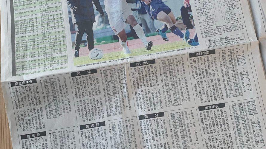 全国高校サッカー選手権 鹿児島県予選