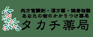 タカチ薬局|漢方薬・処方せん調剤・健康相談・医薬品販売