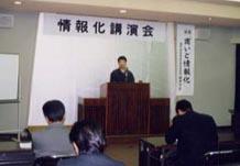 第2回情報化講演会