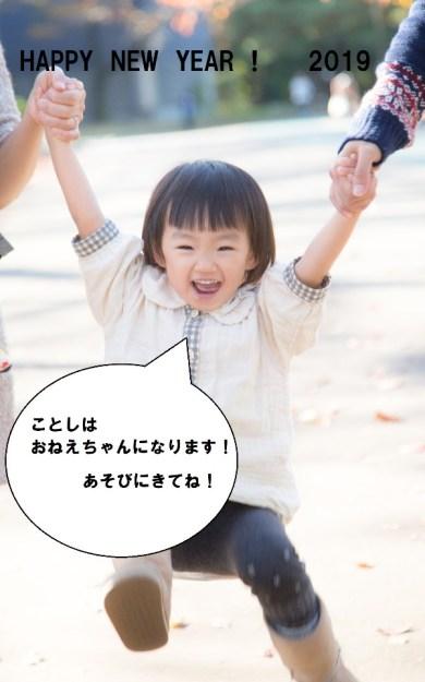 年賀状 子供 の 写真