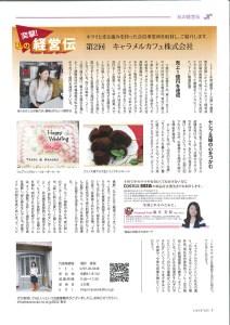 経営伝2014年5-6月号