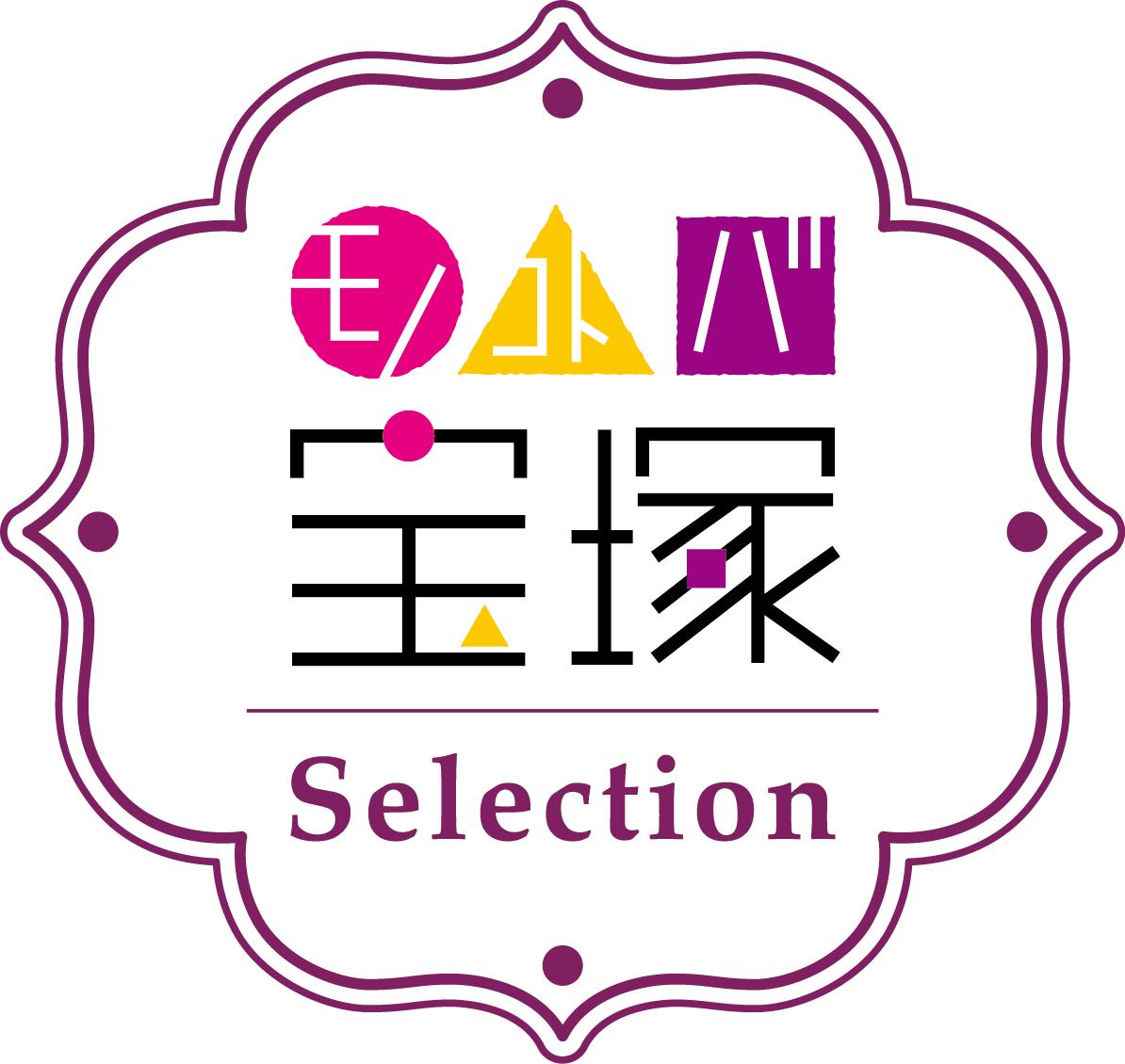 モノコトバ宝塚