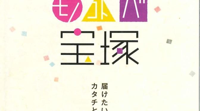 新「モノ・コト・バ宝塚」冊子