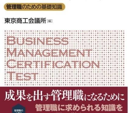 ビジネスマネジャー検定テキスト販売!