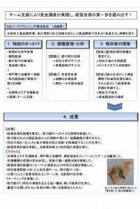 支援事例2(MSフードプランニング㈱)