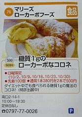 宝塚 マリーズローカーボフーズ ワンコイン4