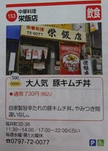 宝塚 栄飯店 中華 ランチ ワンコイン4