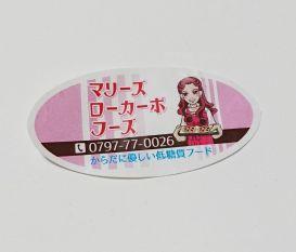 宝塚 マリーズローカーボフーズ ワンコイン1