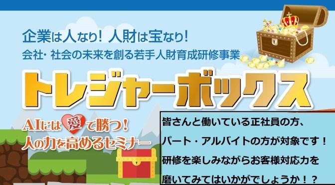 7/19(水)新企画!人材育成研修事業トレジャーボックス始動!