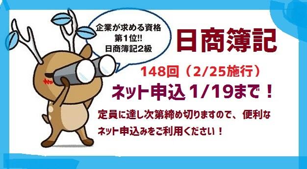 148回簿記検定(H30.2.25施行)ネット申込受付中!