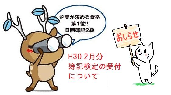 148回日商簿記検定(H30.2.25施行)受付について