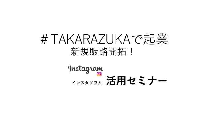 2/5火14:00#宝塚で起業 新規販路開拓セミナー