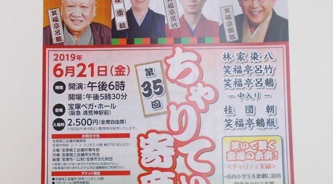 「ちゃりてぃ寄席」大抽選会結果発表!
