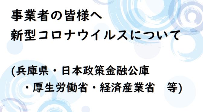 新型コロナウイルスについて(経産省・厚労省・日本公庫・県・市)