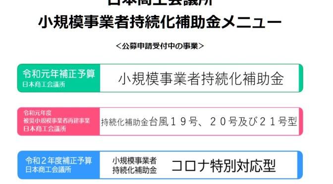 【コロナ施策】小規模事業者持続化補助金