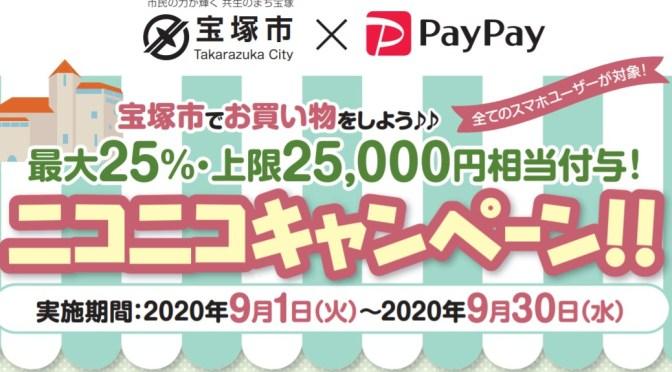 事業者向け説明会/宝塚市内店舗キャッシュレスポイント還元事業