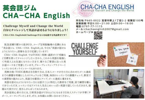 英会話ジム CHA-CHA English