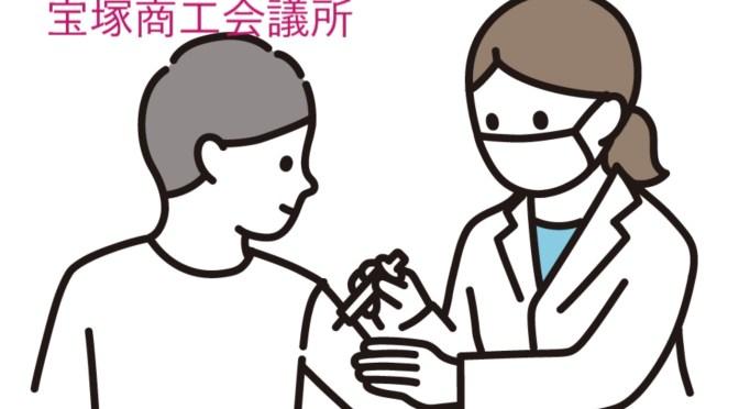 宝塚商工会議所によるワクチン接種について(7月中止)