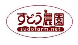 すどう農園のロゴ
