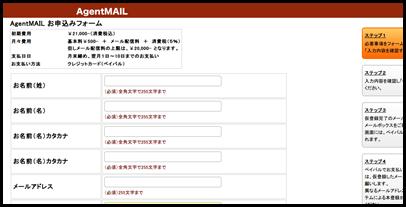 エージェントメール2